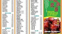 红辣椒川菜馆 图片