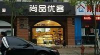 尚品优客 弘翔路店 图片