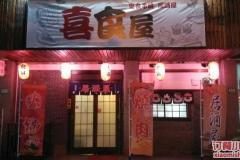 灵岩南路站 喜食屋