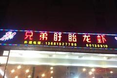 塘桥站 南山牧场新疆特级烤肉