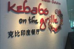 克比印度餐厅Kebabs On The Grille 碧云店