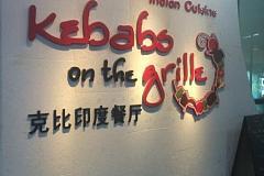 蓝天路站 克比印度餐厅Kebabs On The Grille