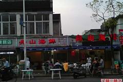 上南路站 舟山海鮮館