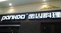 PANKOO釜山料理 环球港店 图片