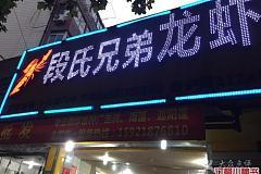 大年夜华三路站 段氏兄弟龙虾