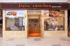 三林站 Daisy'skitchen