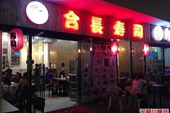 合长寿司 金零路店