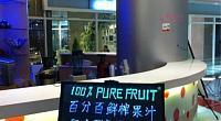 百分百果汁 嘉善店 图片