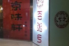 京味轩 潍坊路店