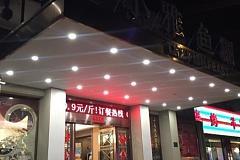 外高桥购物中心 金悦饭店