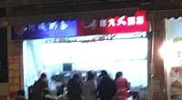 阿姨奶茶 三彩路店 图片