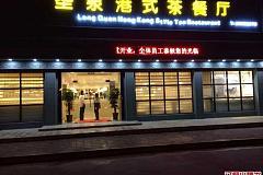 垄泉港式茶餐厅