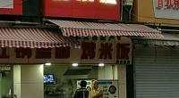 陈记黄焖鸡米饭 眉州路店 图片