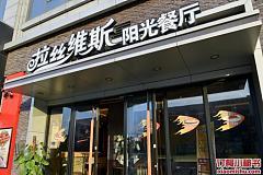 祁连山路站 拉丝维斯阳光休闲餐厅