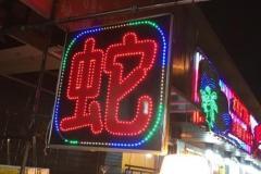 上南路站 阿里王椒盐蛇段