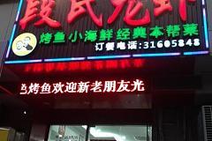 老西门 段氏龙虾