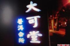 大可堂普洱茶馆 襄阳南路馆