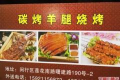 梅龙镇 老北京羊蝎子烧烤碳烤羊腿