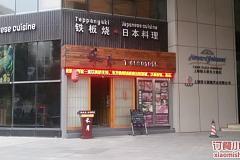 禾月铁板烧日本料理 财大豪生大酒店