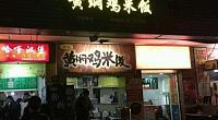 黄焖鸡米饭 赵重公路店 图片