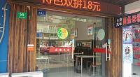 大脚牛养生面馆-养生牛肉火锅 青村店 图片