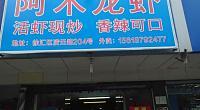 老北京羊蝎子 秀南路店 图片