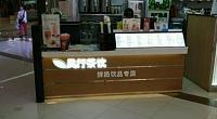 风行茶饮 万里家乐福店 图片