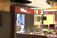 新世界百貨 奇華餅家
