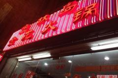 四川北路站 金龙蛇