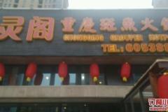 康桥老街 龙灵阁重庆斑鱼火锅
