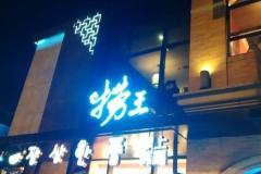 三钢里 捞王锅物料理