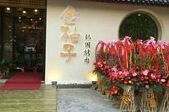 金柚子韩国烤肉 南汇店