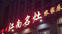 江南婆婆 新桥店 图片