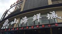 谷谷鸡象山海鲜城 凉城店 图片