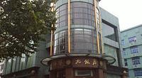 上海城象山海鲜 嘉定店 图片