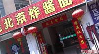 老北京炸酱面 包头南路店 图片