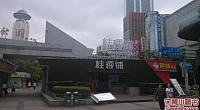 桂源铺港式奶茶 人民广场店 图片