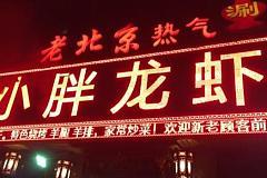 上海大學 頂壕小胖龍蝦