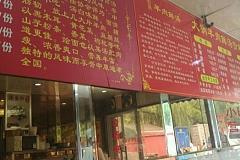 刘记大锅羊肉汤烩面