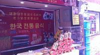 召家楼韩国米饼 图片