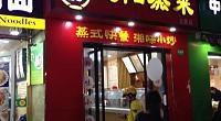 湖南浏阳蒸菜 虹桥路 图片