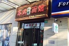蘆恒路站 蘇式小吃面館