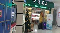 俞坞茶庄 广灵二路店 图片