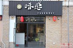 上海大学站 味感私厨料理