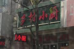 北新泾站 乡村小厨
