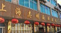 上海志明海鲜酒楼 图片