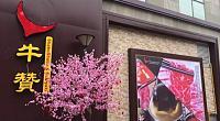 牛赞日式自助火锅 曹路宝龙广场店 图片