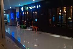 陸家浜路站 ThaiPhoon 泰風