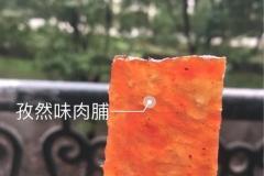 火神の肉 港汇广场店