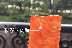 港汇恒隆广场 火神の肉